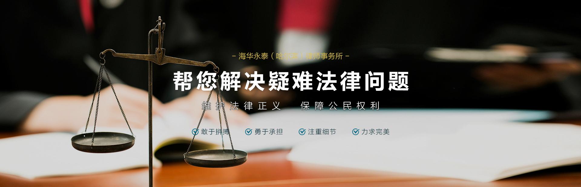 黑龙江律师